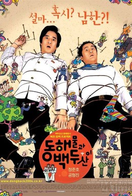 Постер фильма Японское море и гора Пэкту (2003)