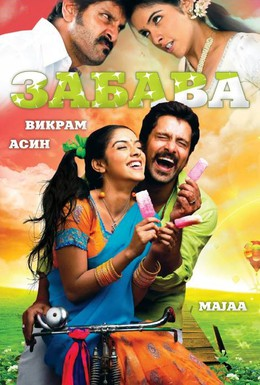 Постер фильма Забава (2005)