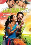 Забава (2005)