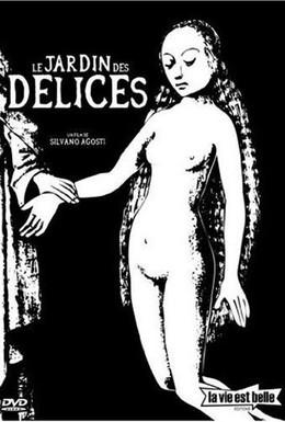 Постер фильма Сад земных наслаждений (1967)