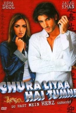 Постер фильма Верь мне (2003)