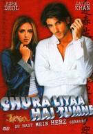 Верь мне (2003)