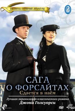 Постер фильма Сага о Форсайтах: Сдается в наем (2003)
