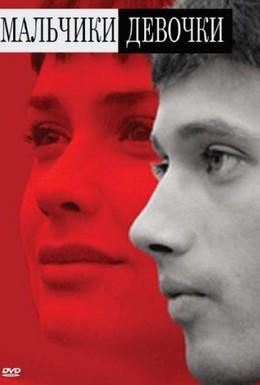 Постер фильма Мальчики-девочки (2008)