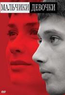 Мальчики-девочки (2008)