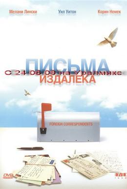 Постер фильма Письма издалека (1999)