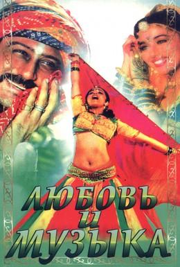 Постер фильма Любовь и музыка (1992)