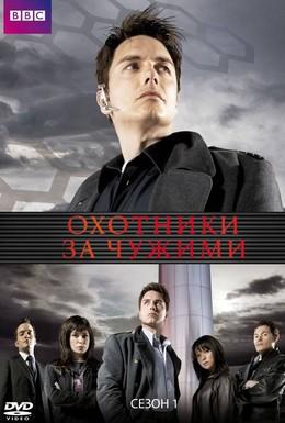 Постер фильма Охотники за чужими (2006)