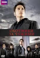 Охотники за чужими (2006)