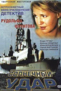 Постер фильма Солнечный удар (2002)