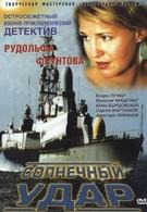 Солнечный удар (2002)