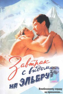 Постер фильма Завтрак с видом на Эльбрус (1993)