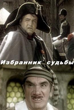 Постер фильма Избранник судьбы (1987)