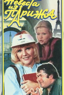 Постер фильма Невеста из Парижа (1992)