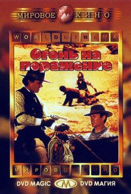 Постер фильма Огонь на поражение (1966)