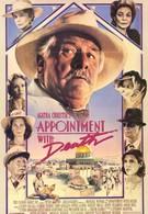 Свидание со смертью (1988)