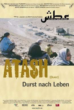 Постер фильма Жажда (2004)