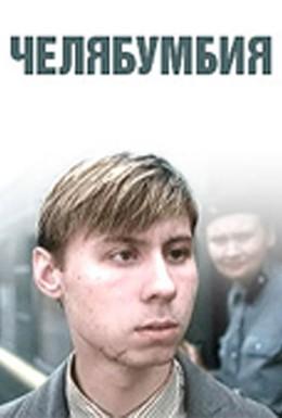 Постер фильма Челябумбия (2003)