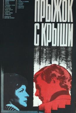 Постер фильма Прыжок с крыши (1977)