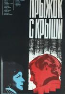 Прыжок с крыши (1977)