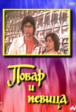 Постер фильма Повар и певица (1978)