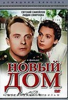 Постер фильма Новый дом (1947)