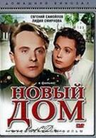 Новый дом (1947)