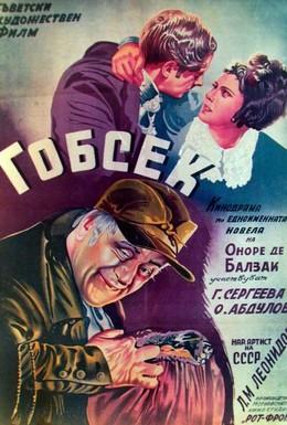 Постер фильма Гобсек (1936)