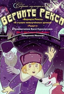 Постер фильма Верните Рекса (1975)