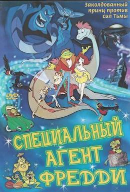 Постер фильма Специальный агент Фредди (1992)