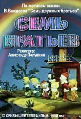 Постер фильма Семь братьев (1980)