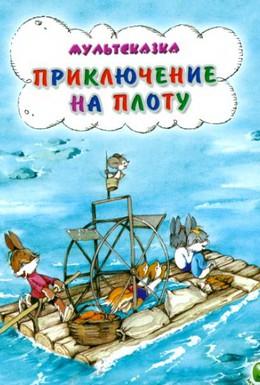 Постер фильма Приключение на плоту (1981)