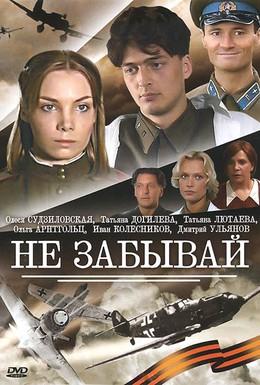 Постер фильма Не забывай (2005)