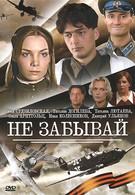 Не забывай (2005)