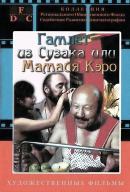 Постер фильма Гамлет из Сузака, или Мамая Керо (1990)