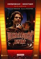 Шоколадный бунт (1990)