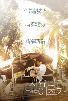 Постер фильма Когда-нибудь простимся (2010)