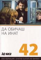 Любить назло (1986)