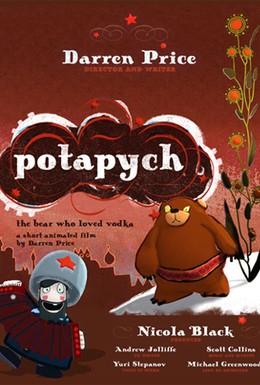 Постер фильма Потапыч: Медведь, который любил водку (2006)