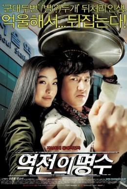Постер фильма Изменение Мён-су (2005)