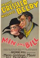 Мин и Билл (1930)