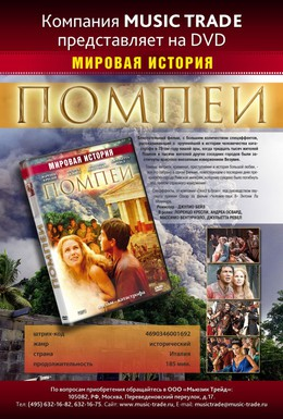 Постер фильма Помпеи (2007)