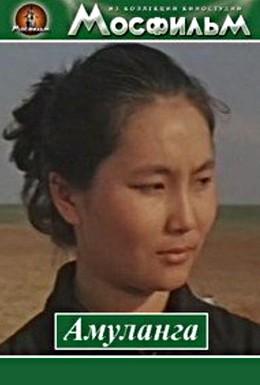 Постер фильма Амуланга (1987)