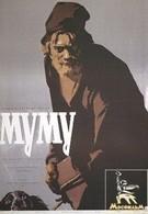 Муму (1959)