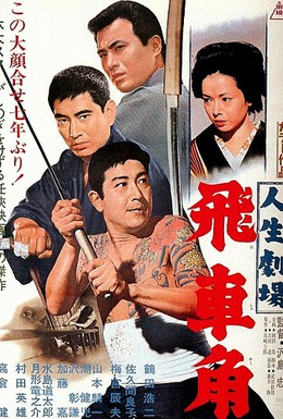 Постер фильма Театр жизни: Хисакаку (1963)