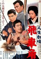 Театр жизни: Хисакаку (1963)