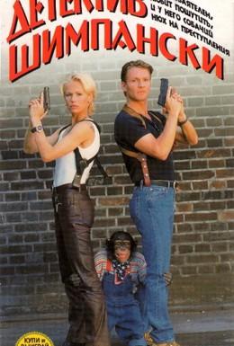 Постер фильма Детектив Шимпански (1997)