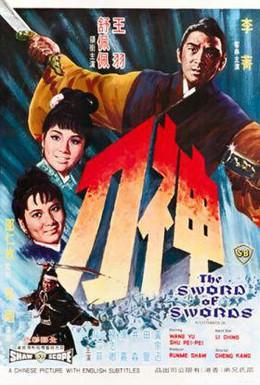 Постер фильма Меч к мечу (1968)