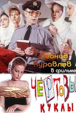 Постер фильма Чертовы куклы (1993)