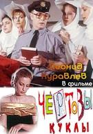 Чертовы куклы (1993)